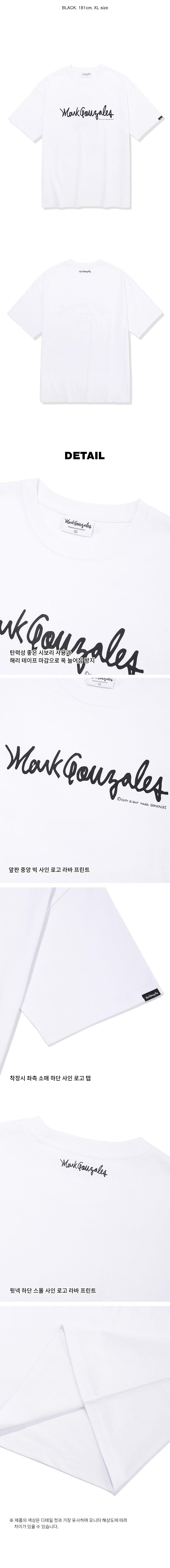 마크 곤잘레스(MARK GONZALES) 사인로고 반팔 티셔츠 화이트