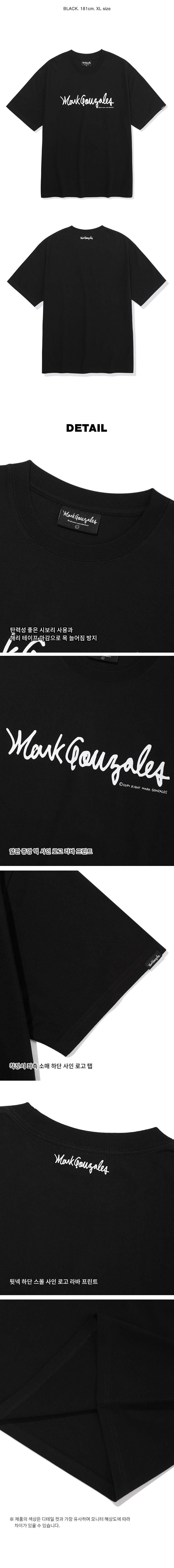 마크 곤잘레스(MARK GONZALES) 사인로고 반팔 티셔츠 블랙