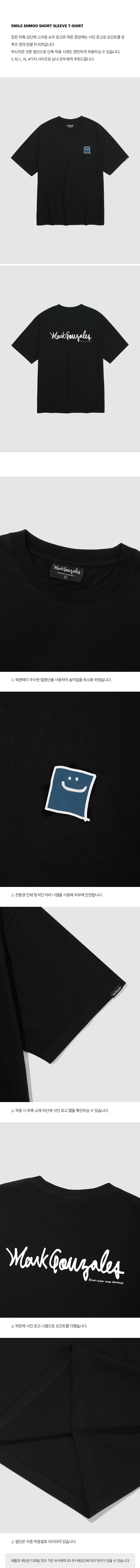 마크 곤잘레스(MARK GONZALES) 스몰 슈무 반팔 티셔츠 블랙